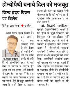 World Heart Day - Homeopathy - Dr. Siddhartha Marothia