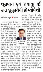 Dr. Marothia Homeopathy Ujjain Diabetes